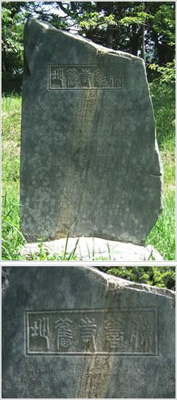 勝善寺旧跡地に建つ石碑