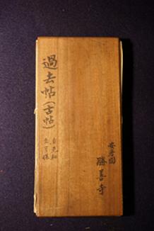 菱川師宣の没年を記した過去帳