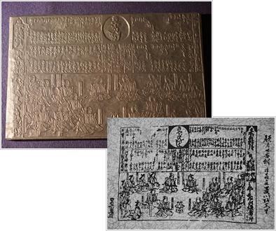「狂言づくし」の版木と刷画