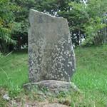 旧跡地石碑