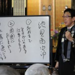 水島先生と池見酉次郎の言葉